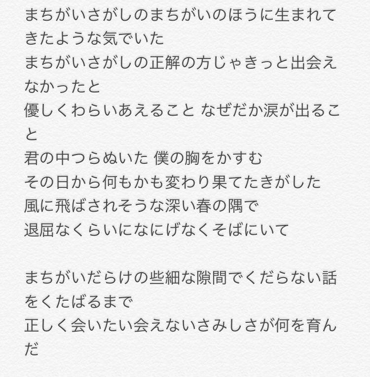 間違い 探し 菅田 将 暉 歌詞
