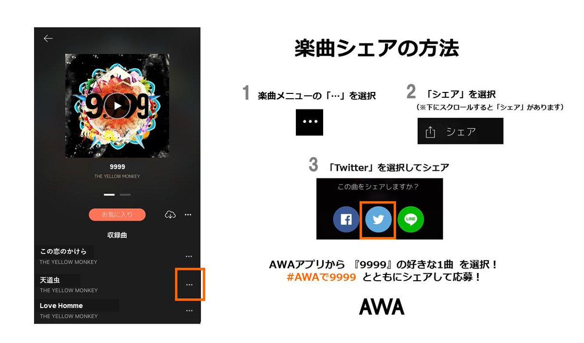 ⚡『9999』オリジナル・ショッパープレゼント企画⚡  ① 9th Album『9999』から好きな曲を1曲をチョイス! ②【 #AWAで9999 】をつけて、AWAアプリからシェア📱🎶 ③ @AWA_official フォローも忘れずに✨ 締切: 4/23(火) 23:59  『9999』はこちらからチェック! ►https://mf.awa.fm/2UzGkrO