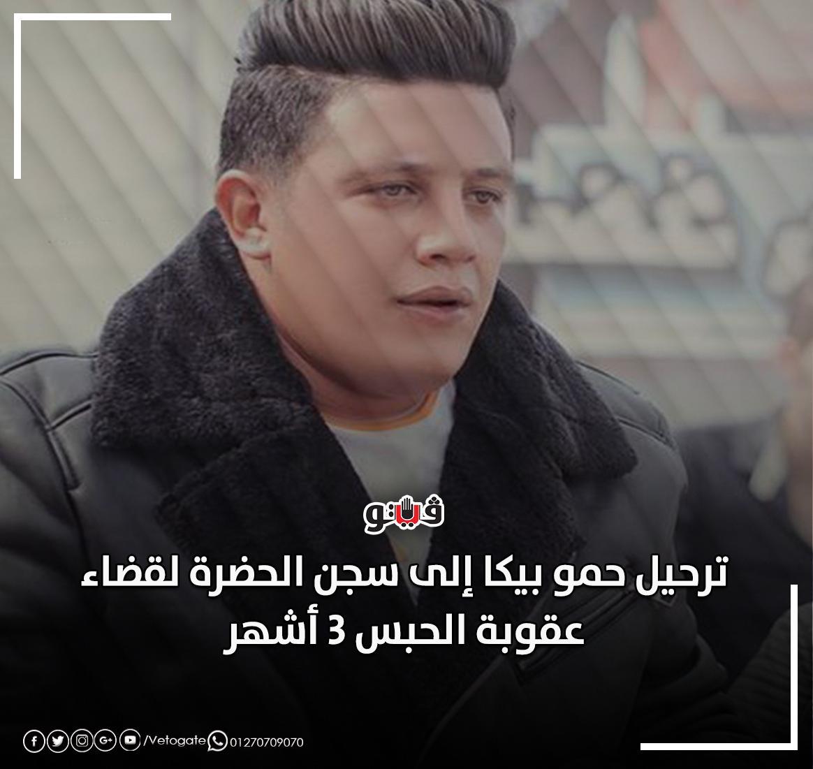 #فيتو| ترحيل #حمو_بيكا إلى سجن الحضرة لقضاء عقوبة الحبس ٣ أشهر شاهد.. https://t.co/Cx7ZtyKpG8 https://t.co/1cPXxzkw27