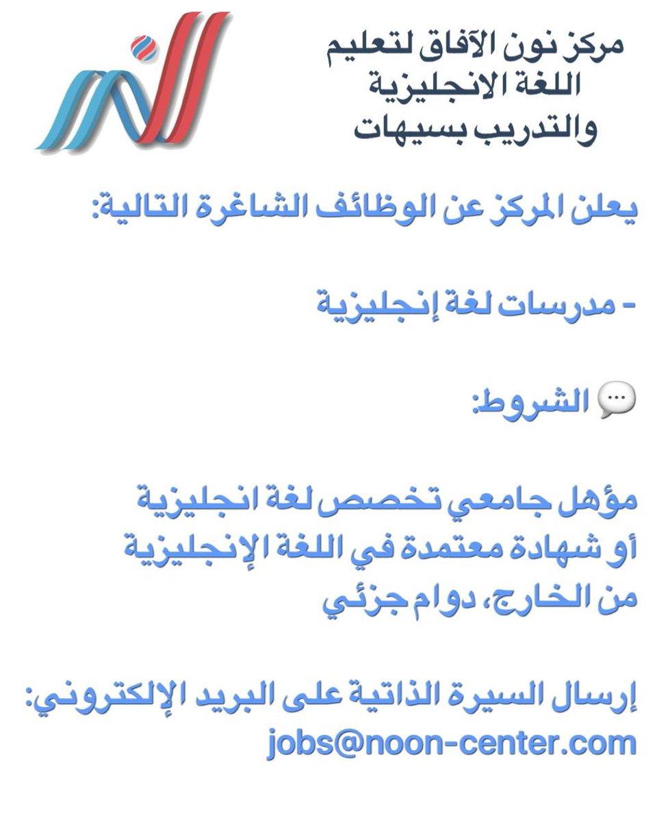 وظائف معلمات لغة إنجليزية فى مركز نون الآفاق بسيهات بمحافظة #القطيف    للتفاصيل : http://www.umalhamam.net/?act=artc&id=11709   #وظائف_شاغرة #وظائف_نسائية #وظائف
