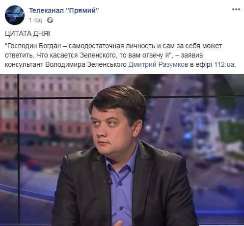 """Телеканал """"112"""", що належить Медведчуку, продовжує працювати на користь Порошенка, - нардеп Лещенко - Цензор.НЕТ 6222"""