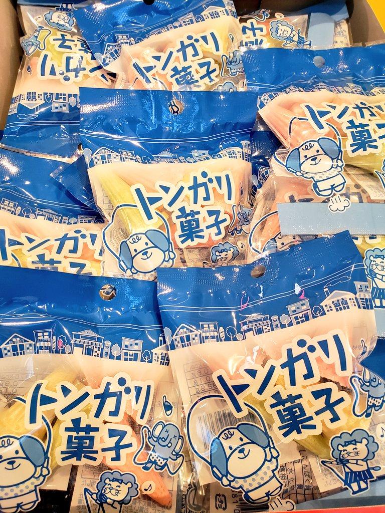 🍦トンガリ入荷🍦 アイスのもなかに砂糖菓子が入った駄菓子 新しくなって新発売 パッケージも可愛く、お客様の反応が楽しみです😃 #赤羽 #お菓子屋 #懐かしい  #坂製菓 #イベント商品