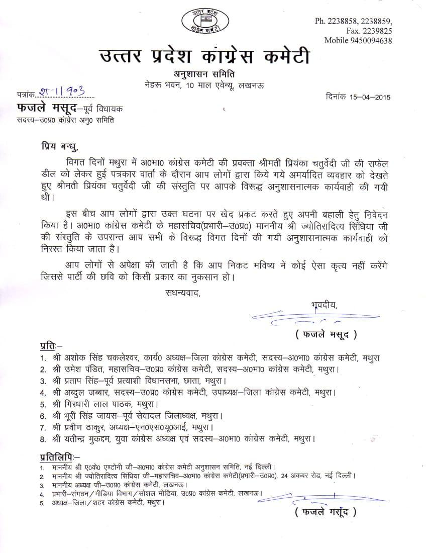 UPCC first suspends some of its leaders for their unruly behaviour with party spokesperson Priyanka Chaturvedi in mathura and then reinstate them after few days.