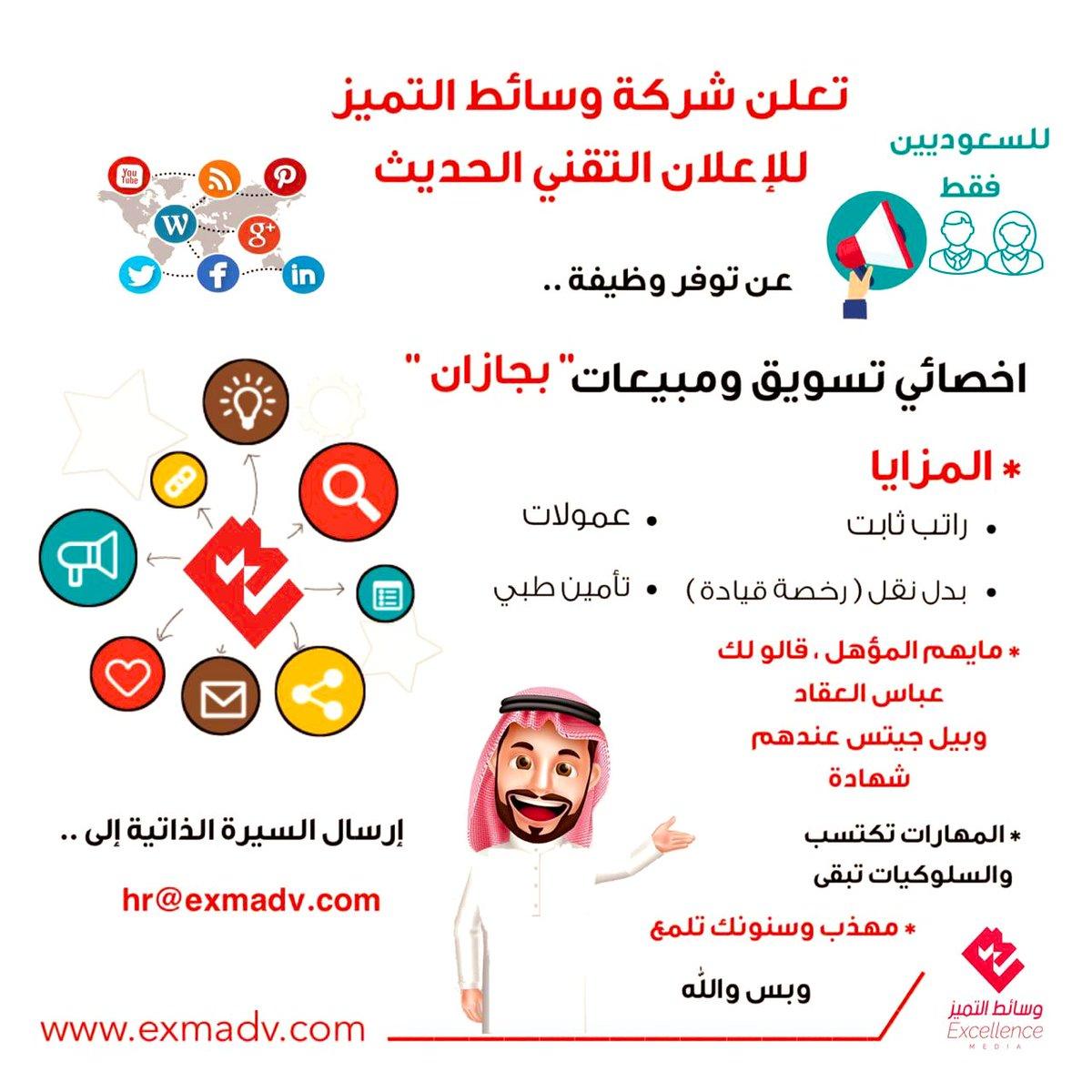 وظيفة للسعوديين في #جازان    #وظائف_شاغرة #وظائف #توظيف #وظيفة