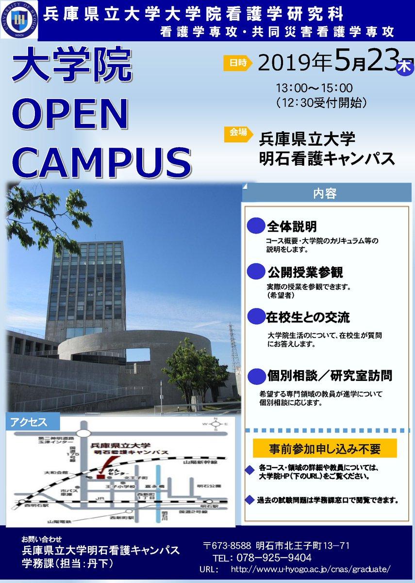 兵庫 県立 大学 看護 学部