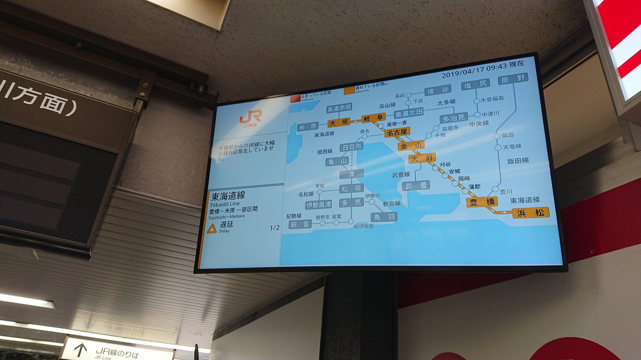 画像,東海道線遅れてる https://t.co/RFUnllD0e5。