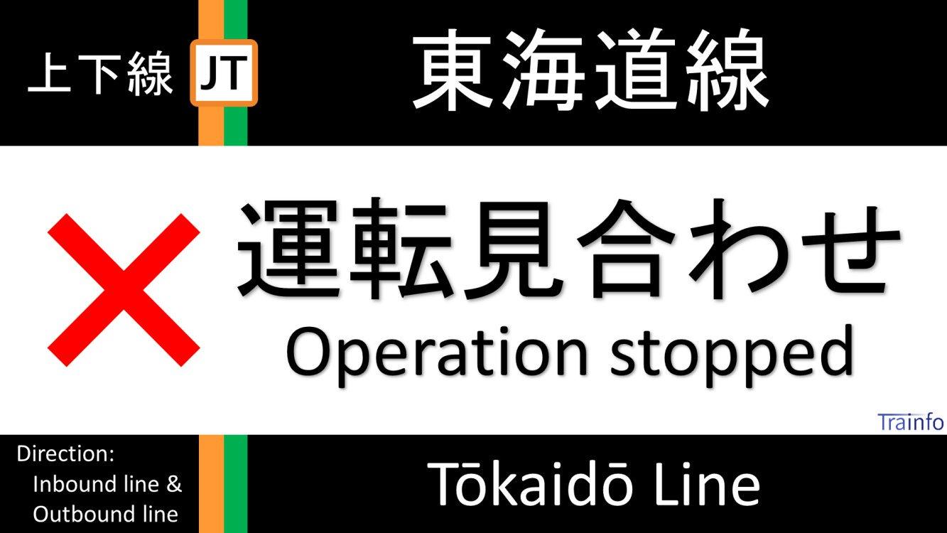 画像,【東海道線 上下線 運転見合わせ】東海道線は、9:41頃、大船〜藤沢での踏切内安全確認の影響で、横浜〜平塚の上下線の一部列車で運転を見合わせています。 http…