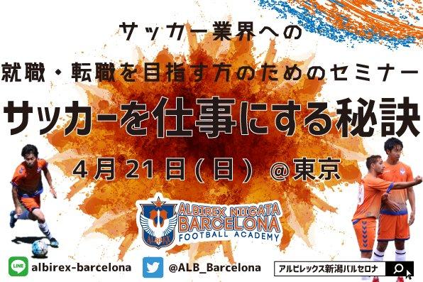 【サッカー業界への就職・転職を目指す方のためのセミナー】アルビレックス新潟バルセロナ(@ALB_Barcelona)では、『サッカーを仕事にするため』の無料セミナーを開催⚽️?4月21日(日)@東京?14時00分〜15時30分詳細はこちら⏩
