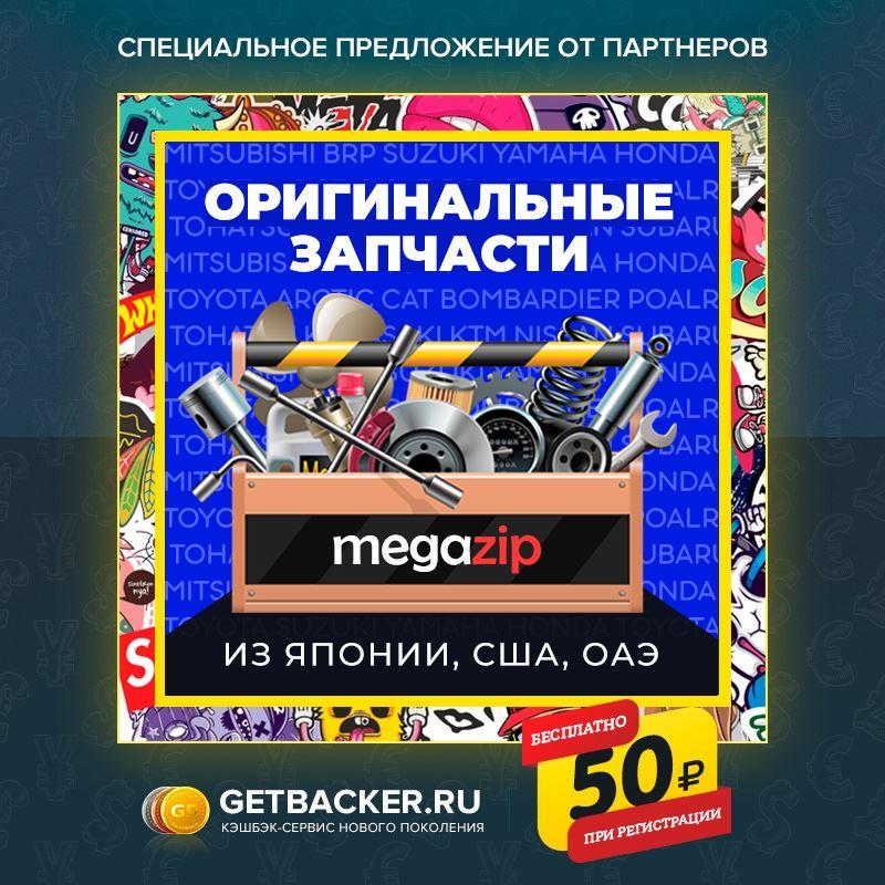 http://GetBacker.Ru - лучший #кэшбэксервис ! Дарим 50 рублей при регистрации на сайте! Получи повышенный #кэшбэк при покупке в интернет-магазине #MegaZip ! #запчасти #автозапчасти #запчастиназаказ #запчастидляавто #exist #isnext