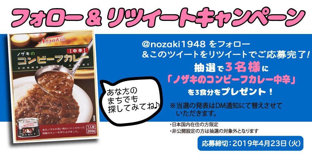 ノザキ(ノザキのコンビーフ)【公式】さんの投稿画像