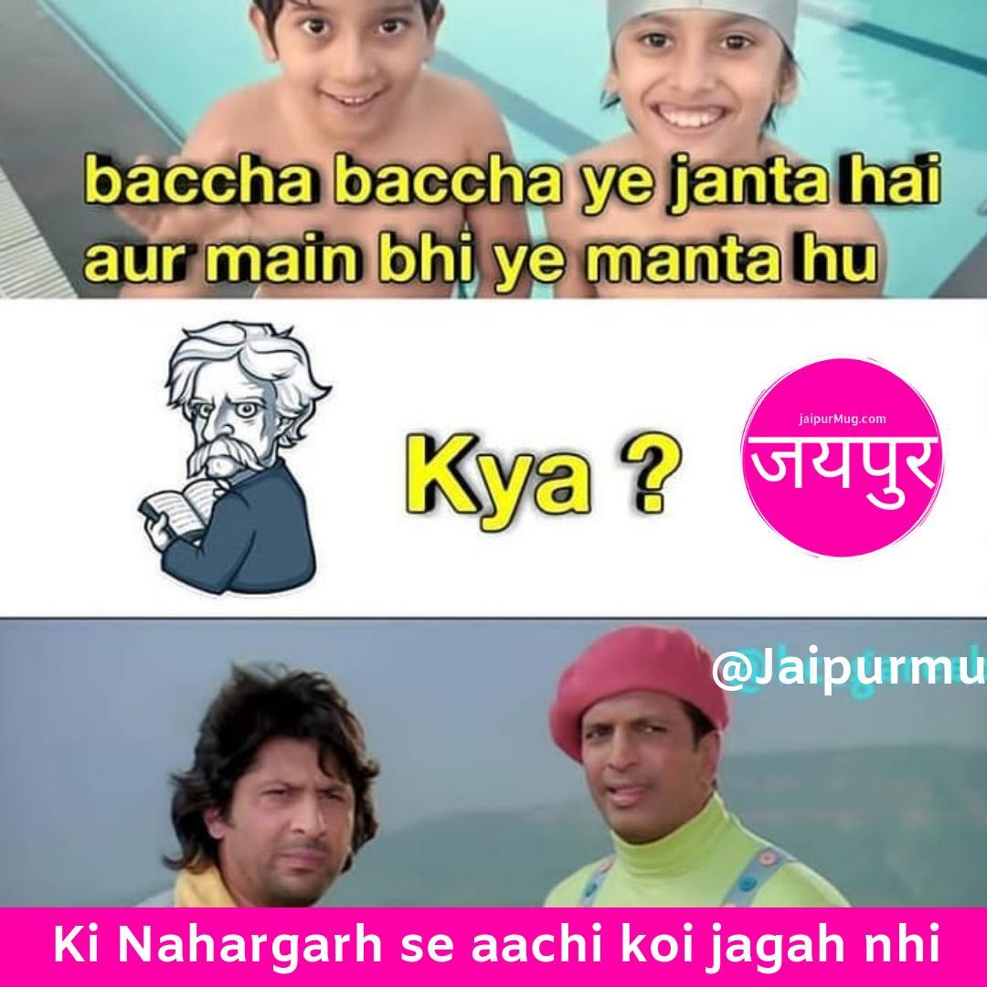 Do you know this #facts  #memesdaily #memes #meme #memesgraciosos #memeo #gags #memed #memer #memestagram #memes #jaipur #jaipurmemes #jaipurmeme #dankmemes #funnymemes #memelord #memeteam #comedy #memeoftheday #bestfriend #standup #justforfun #laughs #pinkcityjaipur #jaipurcitypic.twitter.com/cMkA1CZBzB