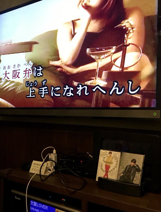 友達の歌う大阪LOVER with向井康二さん