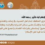 Image for the Tweet beginning: قال الإمام ابن كثير -رحمه