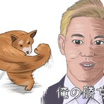 「マッチョな右フック犬」と「本田圭佑のコーラの無理ゲーじゃんけん」をあわせてまとめ