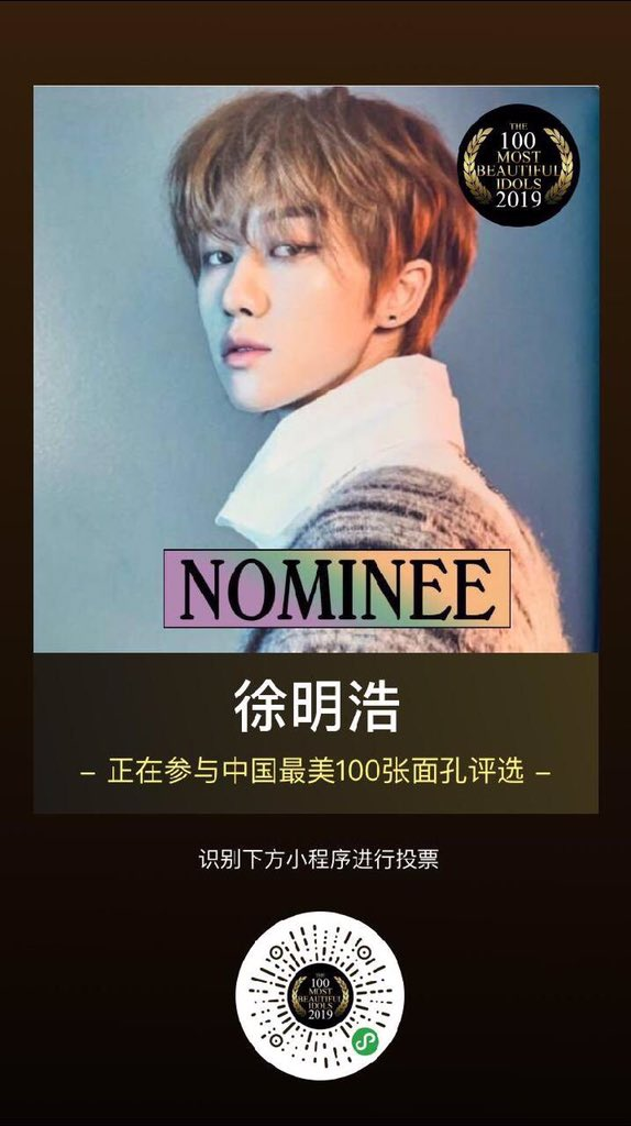 THE8 is a nominee for 'China's 100 Most Beautiful Idols'. You will be able to vote until 5/15, scan the first pic on wechat to see the voting screen. You can vote 5 times per day! The Top 10 will be revealed at Cannes Film Festival in France. #THE8 #디에잇 #세븐틴 #서명호 #徐明浩<br>http://pic.twitter.com/7xYyoLTjxM
