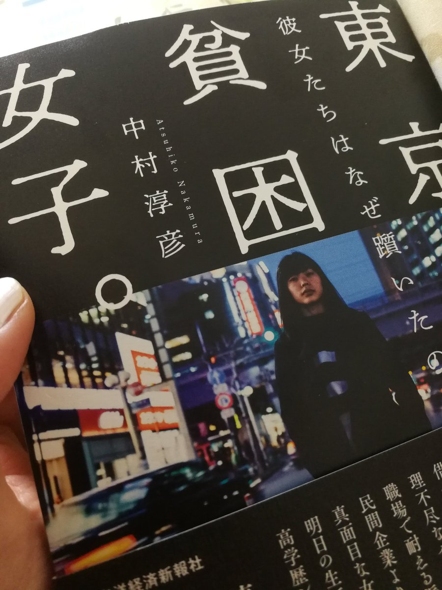 女子 東京 貧困