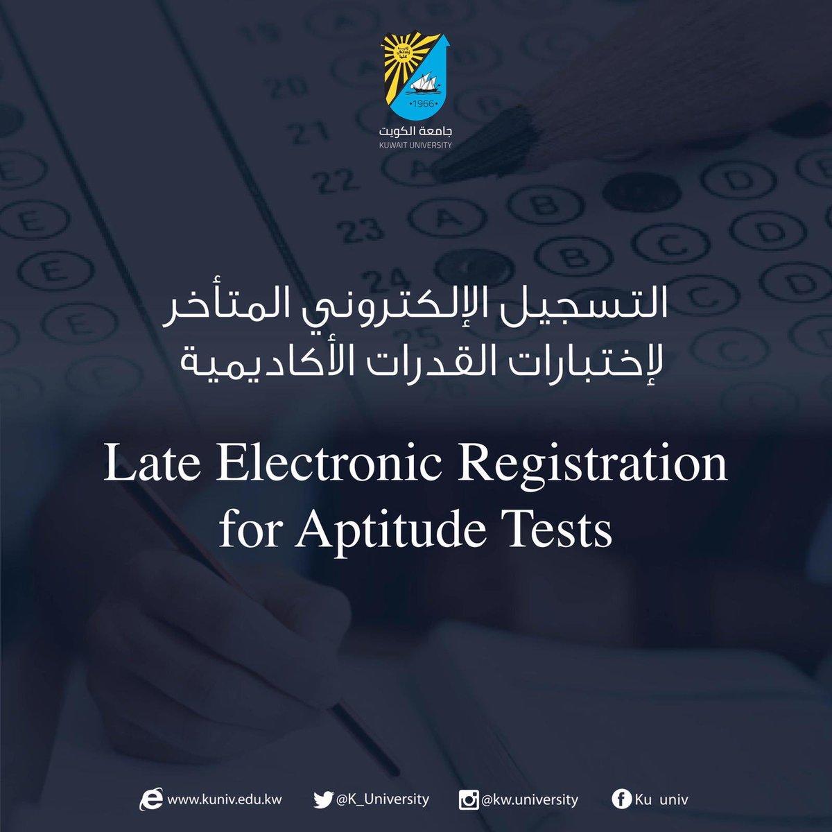 جامعة الكويت   إعلان تذكيري سيبدأ غداً  التسجيل المتأخر الإلكتروني لطلبة الصف الثاني عشر  لمن لم يسبق لهم تقديم اختبارات القدرات الأكاديمية من قبل نهائياً في الفتره من ٢٠١٩/٤/١٨ إلى ٢٠١٩/٤/٢١  التسجيل من خلال الصفحة  http://portal.ku.edu.kw/placement