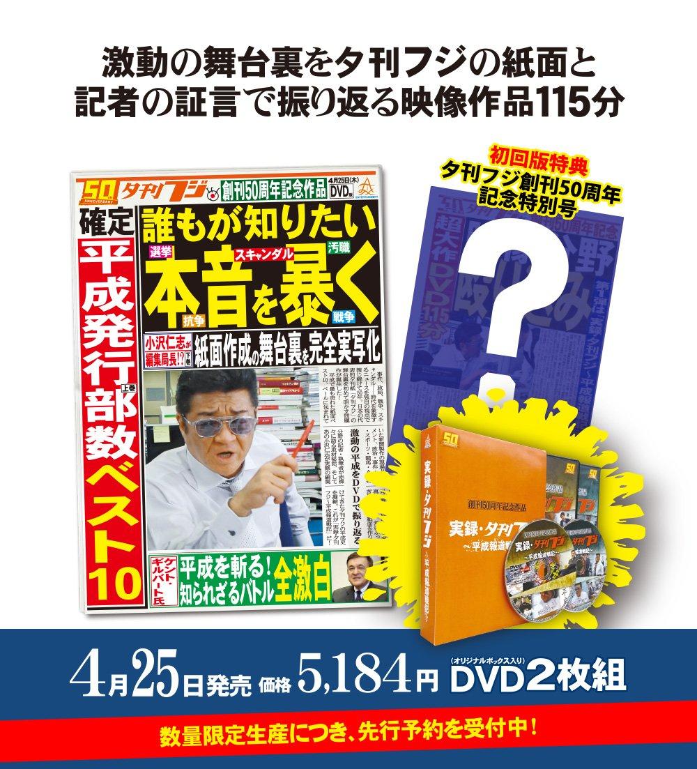 待望の、創刊50周年記念DVD「実録・夕刊フジ~平成報道戦記~」が発売さました。お勧めです! id.sankei.jp/e/600