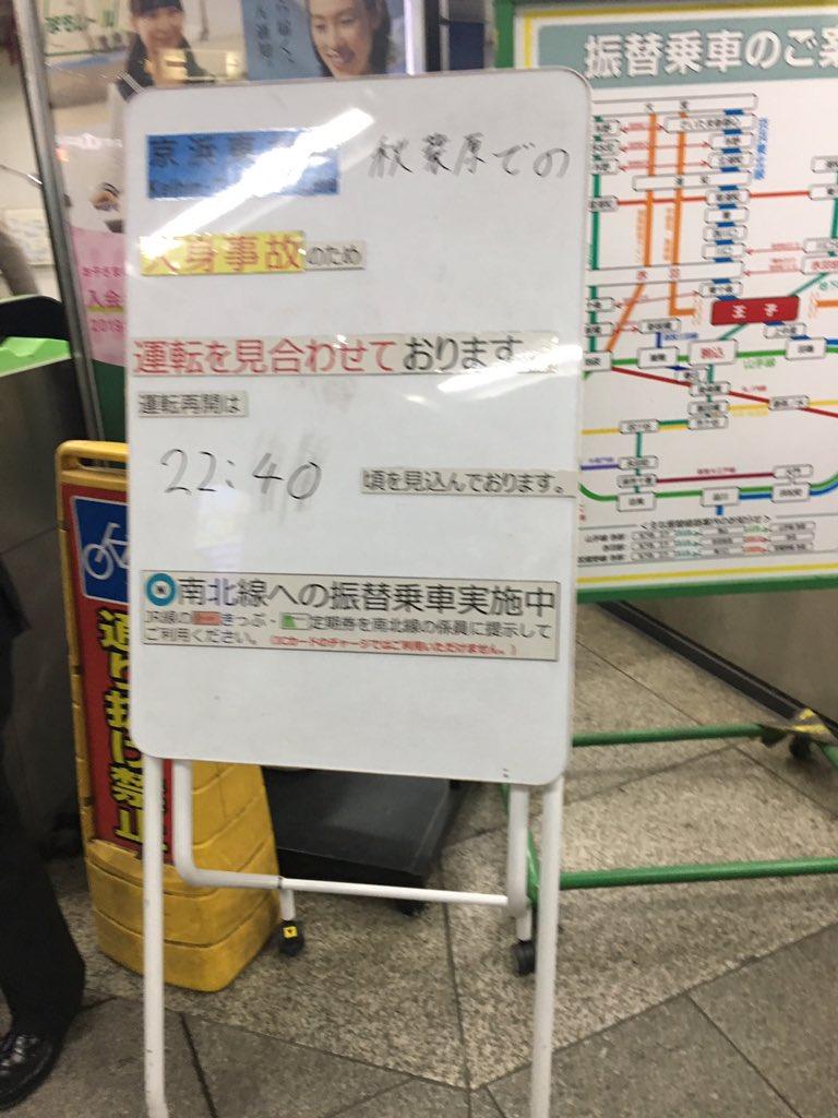 画像,秋葉原駅で人身事故ってマジすか。。。 https://t.co/Gwe7fSlN18。