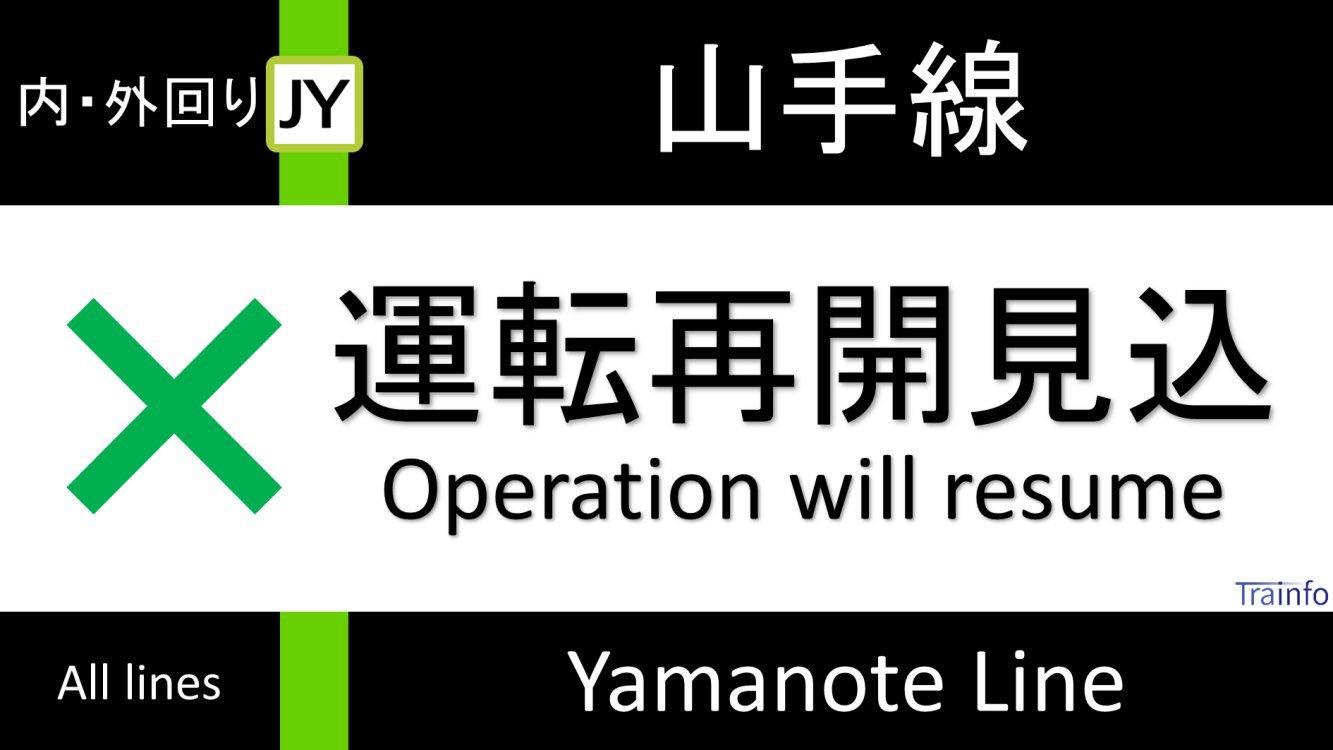 画像,【山手線 内・外回り 運転再開見込 22:40】山手線は、21:35頃、京浜東北線内での人身事故に伴う安全確認の影響で、内・外回り電車で運転を見合わせています。…