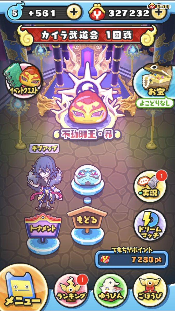 カイラ 武道 会 妖怪 ウォッチ 4