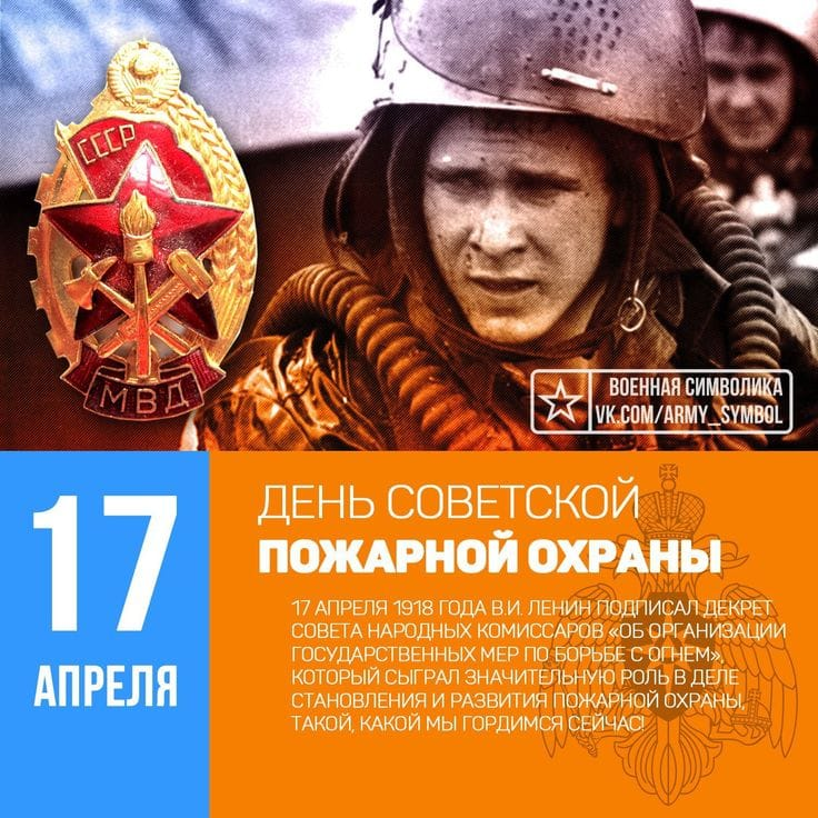 Для любы, открытки с днем пожарной охраны советского союза