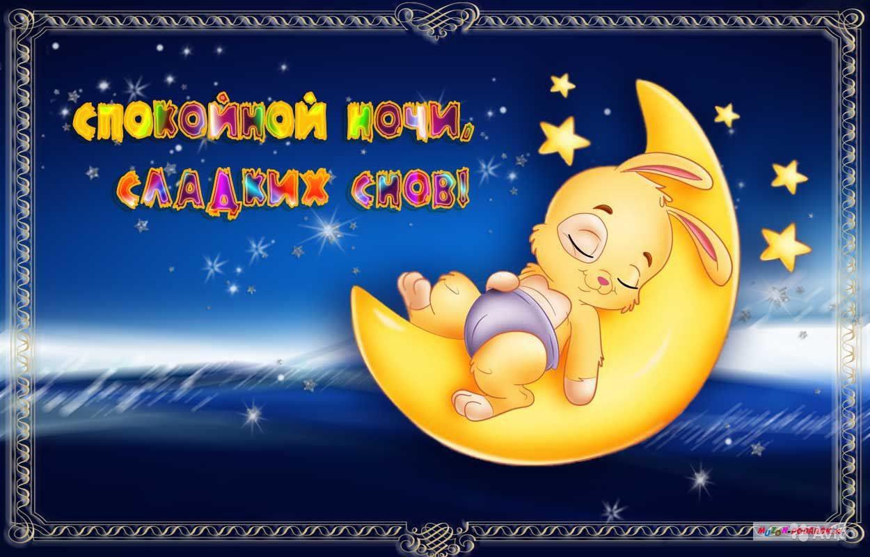 Спокойной ночи малыши открытка для