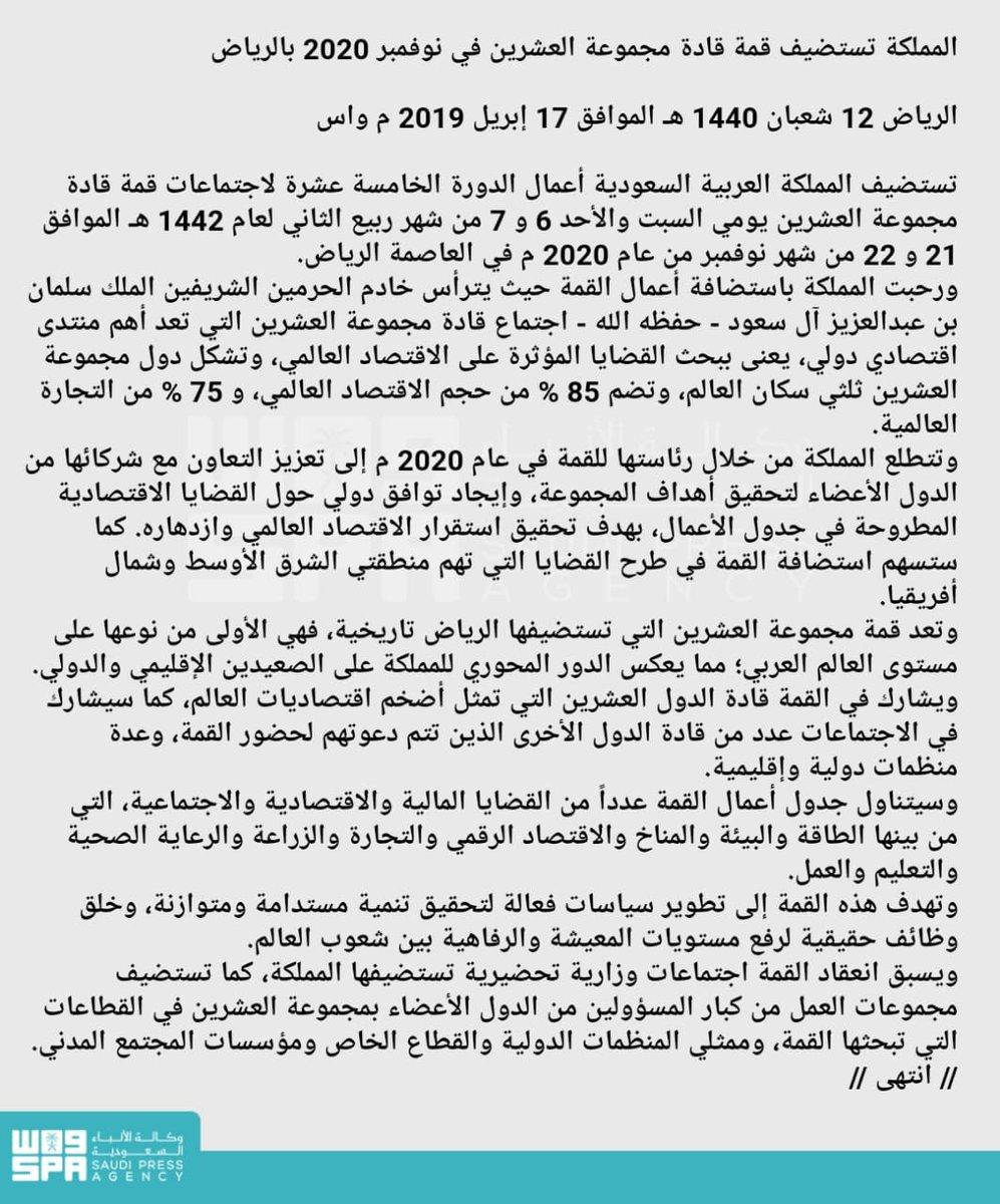 المملكة تستضيف قمة قادة مجموعة العشرين في نوفمبر 2020 بـ #الرياض.#السعودية#واس
