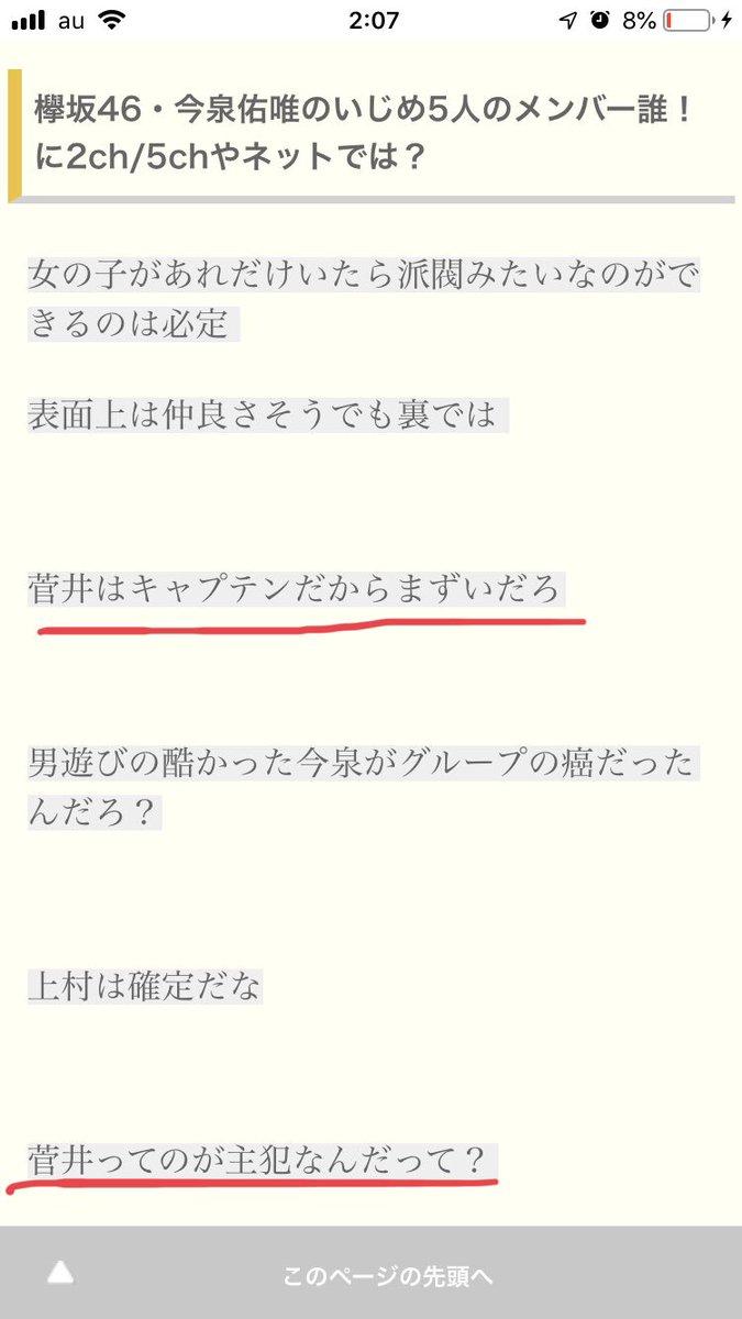 5 人 坂 46 イジメ 欅