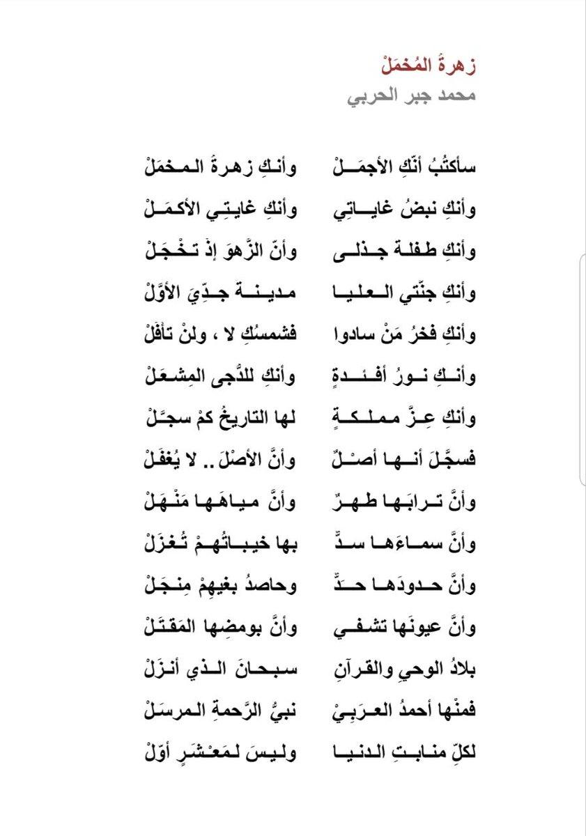زهرةُ المخمل: لأهلي أهل المدينة المنورة.. ولأهل السعودية.. أهلي وأحبابي الكرام