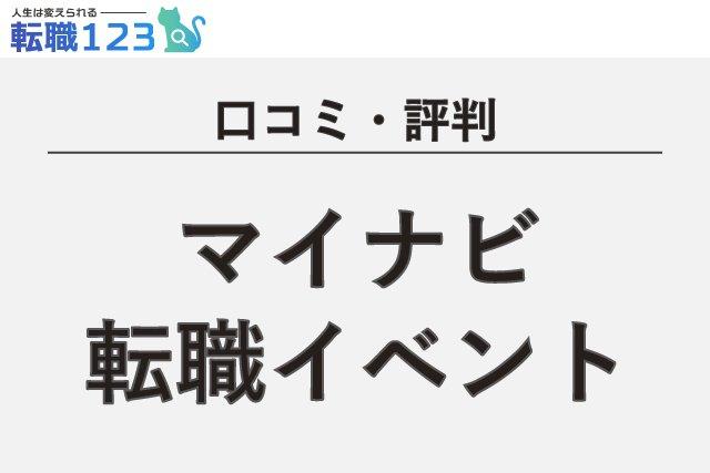 【40代の口コミ・評判】東京ビックサイトで開催されたマイナビ就職・転職フェアの感想   #マイナビ #転職 #転職エージェント #転職サイト #転職フェア