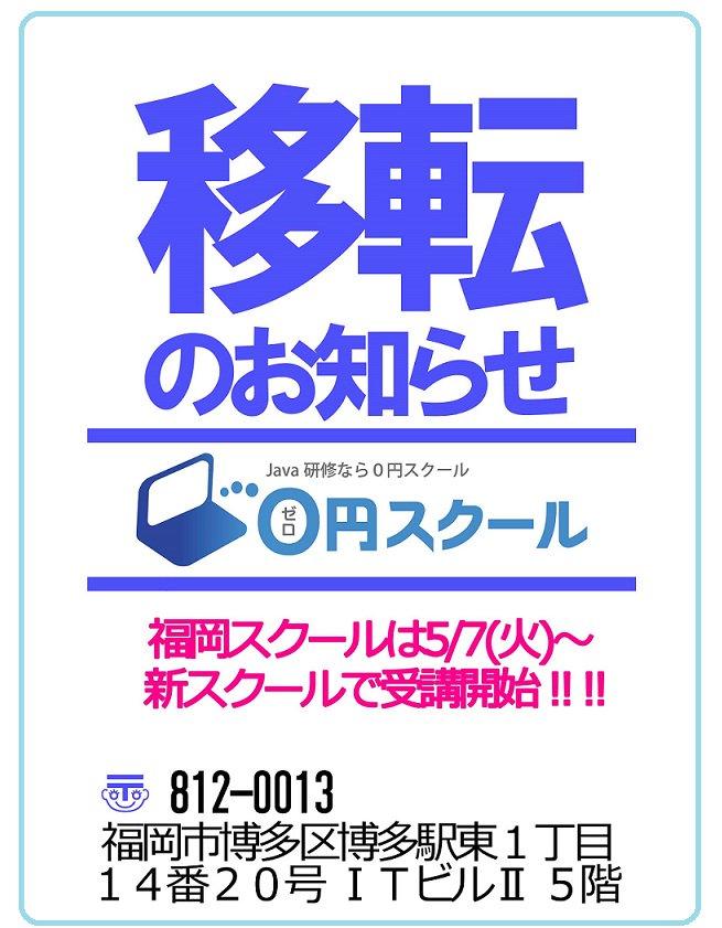 \#Java を #無料 で学ぶ / @0school_fukuoka福岡スクール #移転 のお知らせです?場所は #博多駅 近くです!!!!!#プログラマー #プログラミング #スクール #就活 #転職 #福岡 #IT