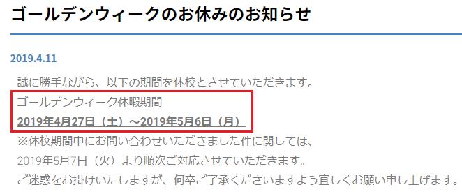 \#Java を #無料 で学ぶ / @0school_fukuoka   ?お知らせ?4/27(土)~5/6(月)までGWのため、スクールはお休みです? #プログラマー #プログラミング #スクール #就活 #転職 #福岡 #IT