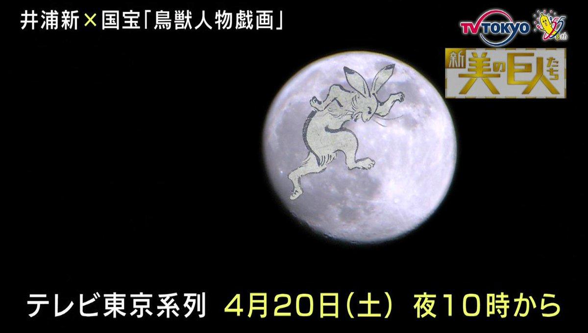 RT @binokyojintachi: 今週の新美の巨人たちは・・・ 国宝「鳥獣人物戯画」 4月20日(土)夜10時からテレビ東京系列にて https://t.co/31LWGeyXK1