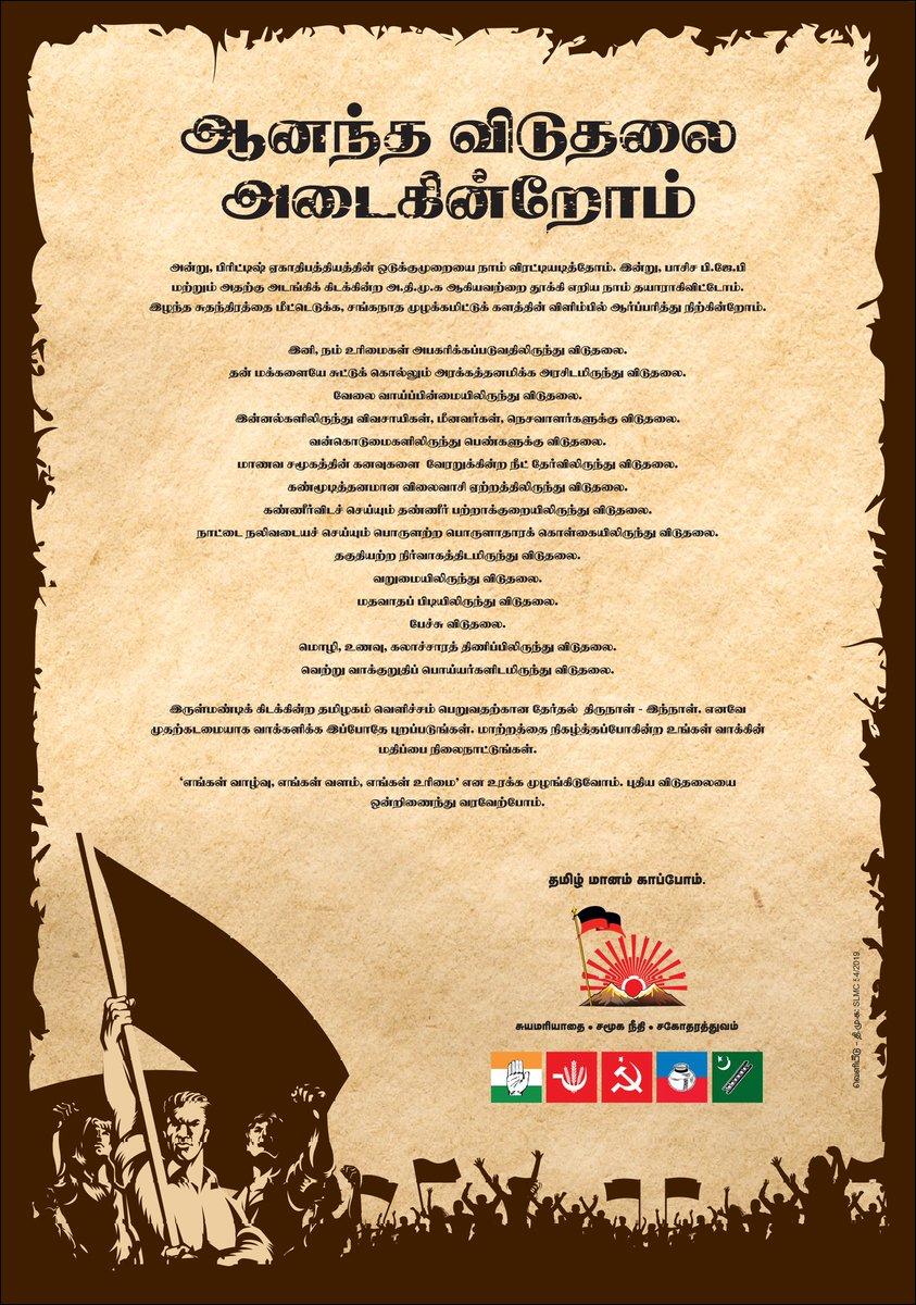 ஆனந்த விடுதலை அடைகின்றோம்  #தமிழ்மானம்காப்போம்