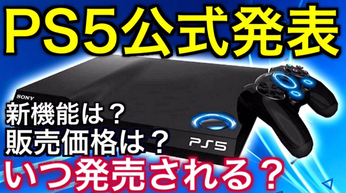 tweet  【いつ登場か】プレイステーション5(PS5)発売日、性能