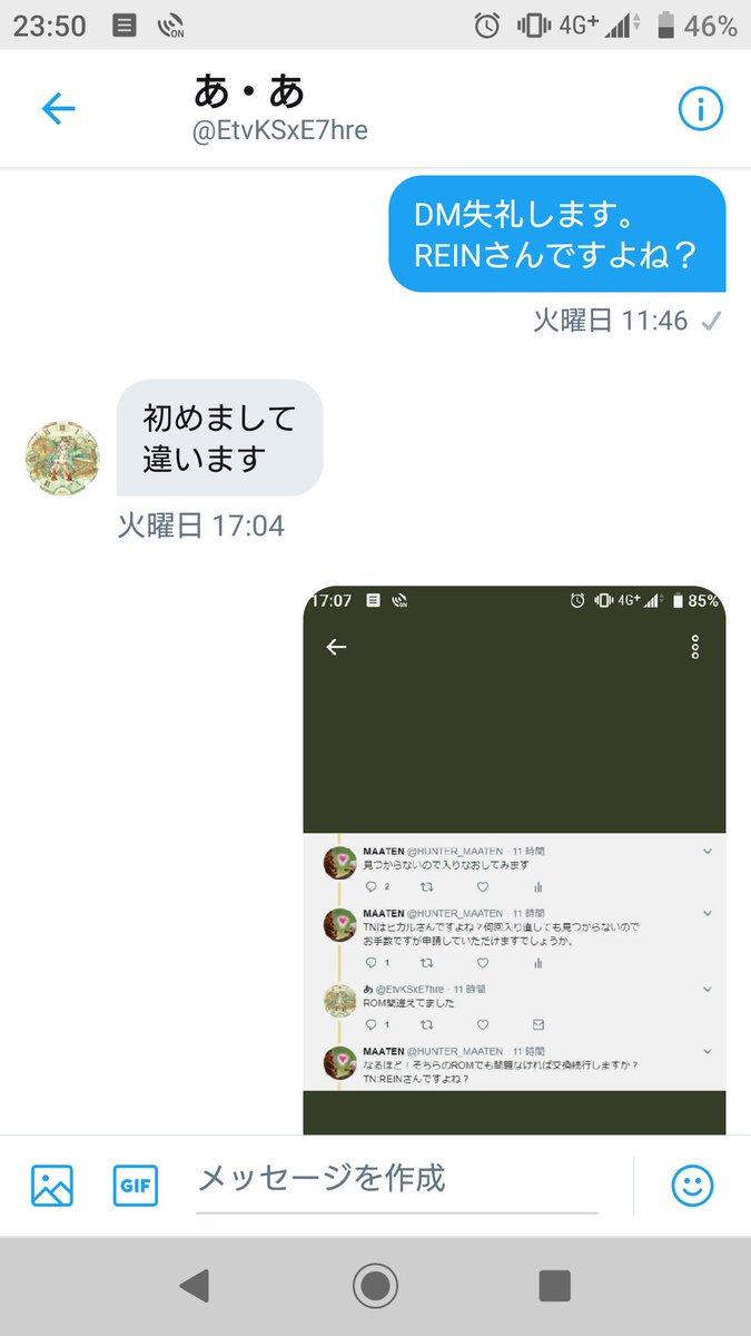 Dm 既 読 twitter