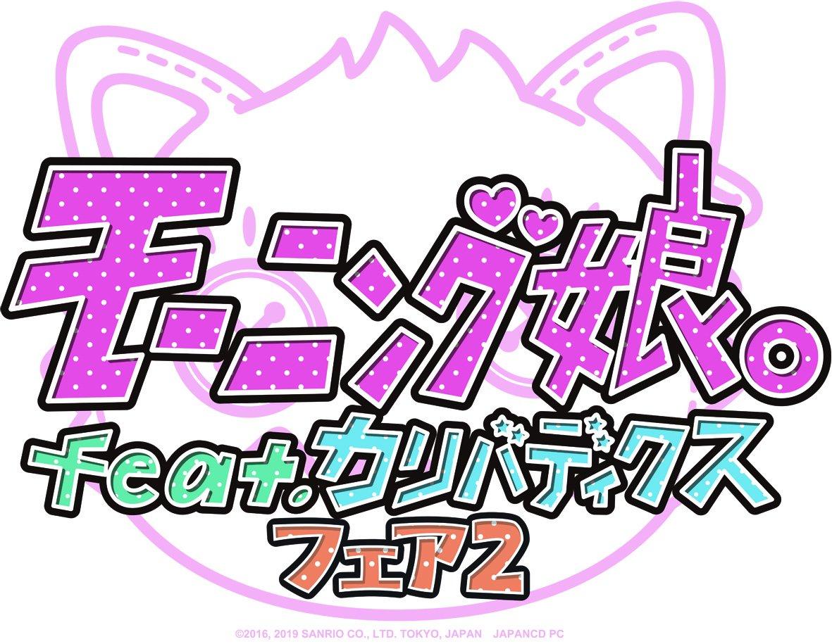 キデイランド6店舗で「モーニング娘。feat.カリバディクスフェア2」開催!!2019年4月27日(土)~5月17日(金)