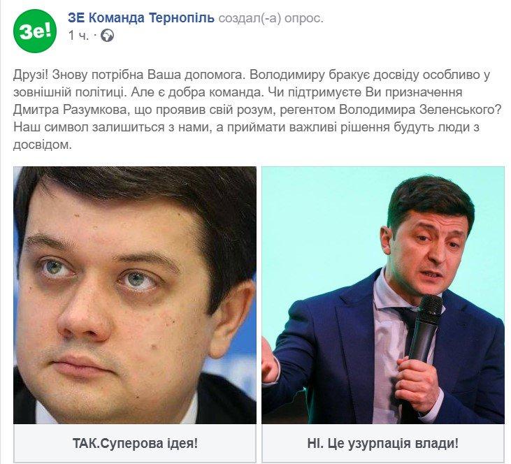 """Зеленський """"українізував"""" своє ім'я у Facebook - Цензор.НЕТ 1942"""