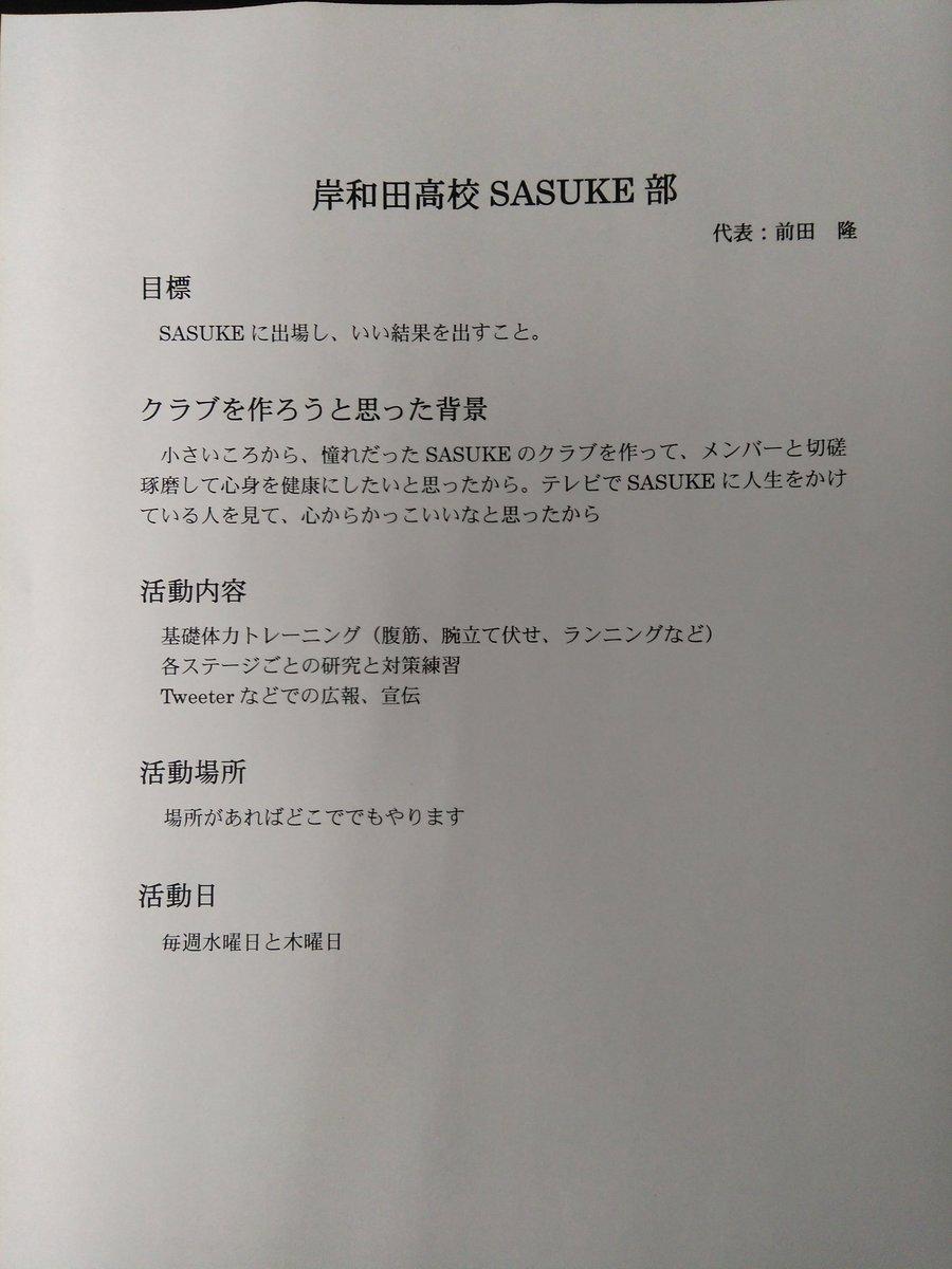 今からこの紙持ってSASUKE部の顧問やってくれる人探しに行きます!!