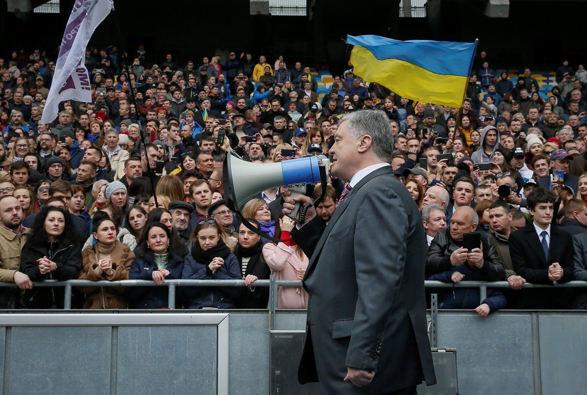 Политика украина картинки