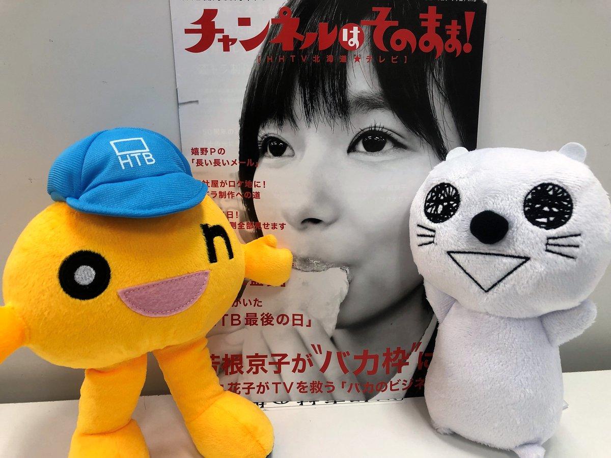Onちゃん No Twitter Khb 東日本放送は5月1日水祝深夜0