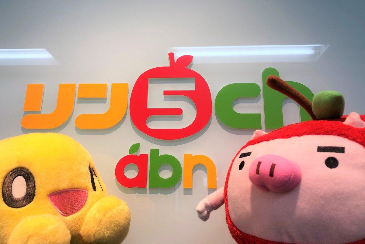ο χρήστης Onちゃん στο Twitter Abn 長野朝日放送は4月26日