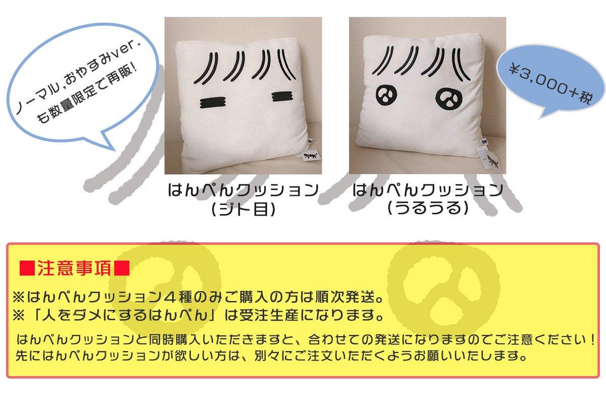 【お知らせ】 お待たせしていたはんぺんクッションですが まとまったのでお知らせです! 販売していたものに加え、新しい顔二種と 超巨大クッションできたので販売、予約開始致しました!  はんぺんクッションを先にほしいという方は 超巨大とは別にご注文お願い致します! https://vvstore.jp/feature/detail/9077/…
