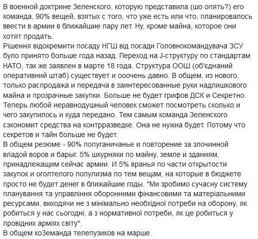 Радник Зеленського Апаршин показав проект нової військової доктрини: Стандарти НАТО, мотивована армія, гідне забезпечення військових - Цензор.НЕТ 9216