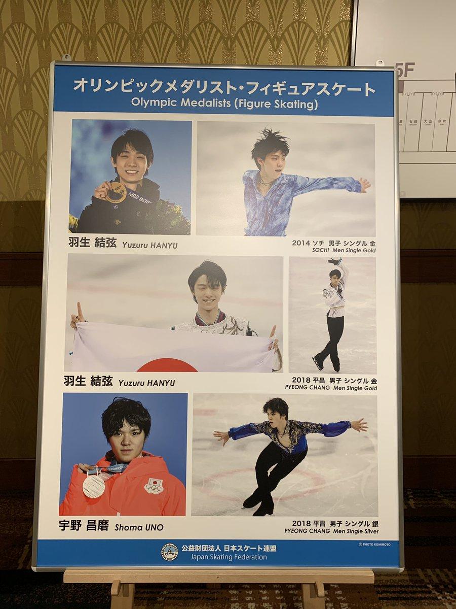 日本 スケート 連盟 ツイッター