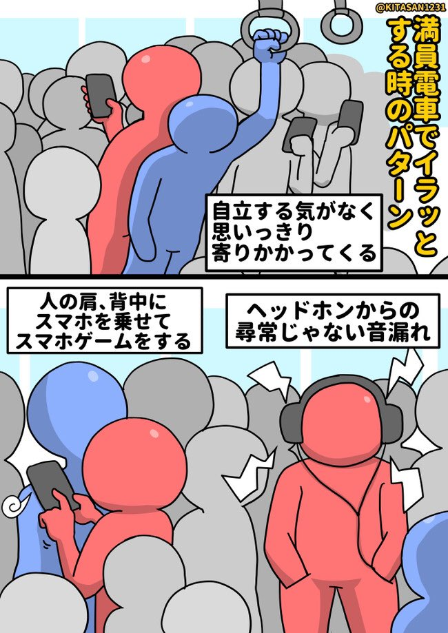 上京してきた新社会人、学生の皆さん、満員電車で人の肩にスマホ乗せて操作する人や、思いっきり寄りかかってくる人は実在するので注意してくださいね