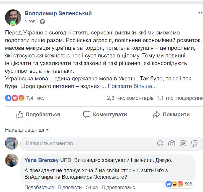 """Зеленський """"українізував"""" своє ім'я у Facebook - Цензор.НЕТ 8100"""