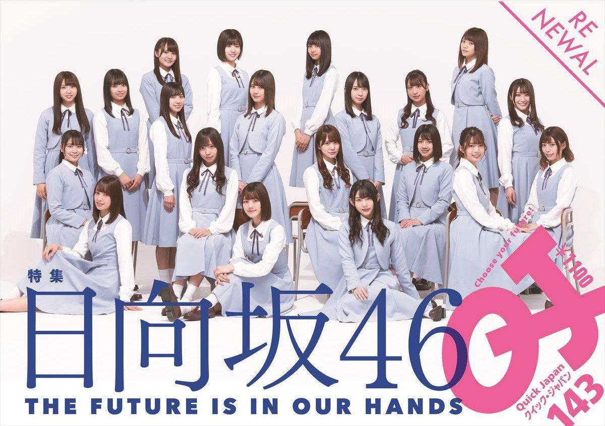 【QJおまえもか…】クイックジャパン次号で日向坂表紙+大特集