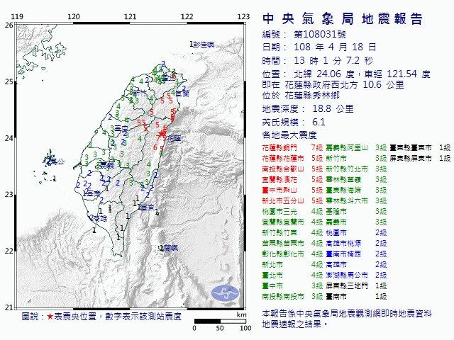 台湾ニュース@中央社フォーカス台湾's photo on 台湾東部